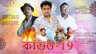 COVID-19   Assamese Short Film   Deepjyoti Keot  