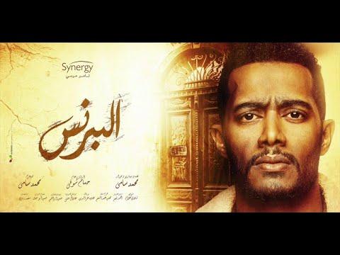 """محمد رمضان ينشر أغنية """"برنس من يومك"""" من مسلسل """"البرنس"""""""