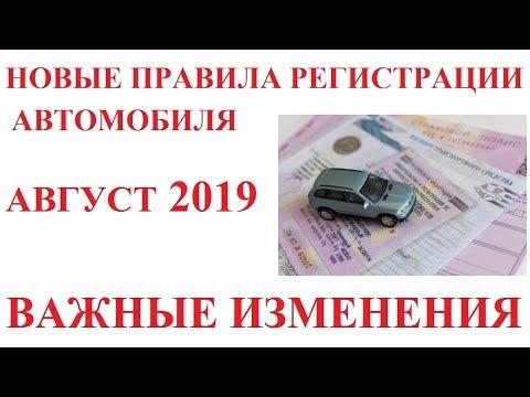 Закон оформления автомобиля 2019