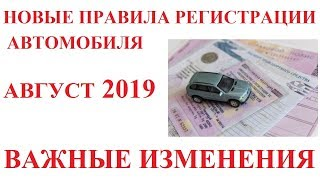 2019. НОВЫЕ ПРАВИЛА РЕГИСТРАЦИИ ТС