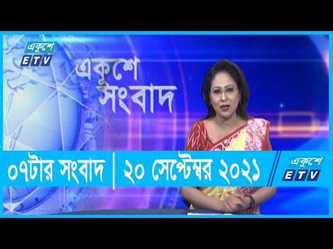 07 PM News || ০৭ টার সংবাদ || 20 September 2021