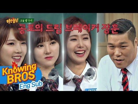 [선공개] '드림 브레이커' 서장훈, 여자친구에 독설 작렬! - 아는 형님 38회