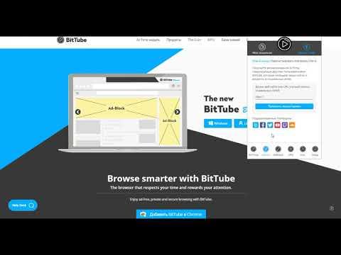 Заработок на расширении BitTube