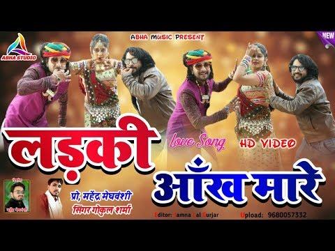 Rajasthani dj video song download 2019 | Marwadi new dj song