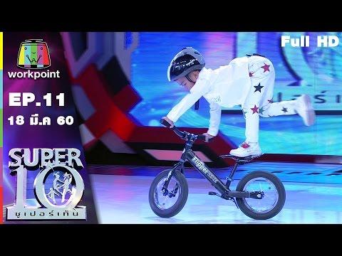 SUPER 10 ซูเปอร์เท็น  | SUPER 10 | ซูเปอร์เท็น | EP.11 | 18 มี.ค. 60 Full HD