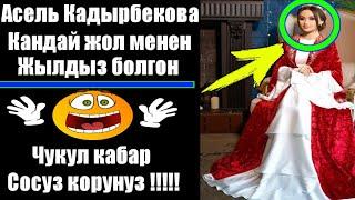Суук КАБАР Асель Кадырбекова кандай жол менен жылдыз болгон