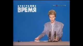 """Программа """"Время""""18.10.1987."""