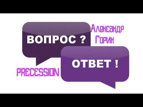 Александр Горин-президент компании PRECESSION (Ответы на вопросы)