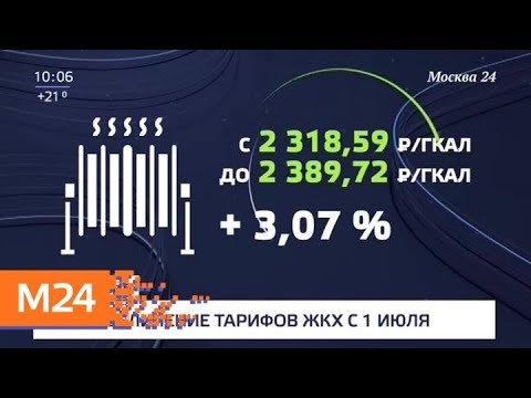 Сколько будут стоить коммунальные услуги после повышения тарифов - Москва 24