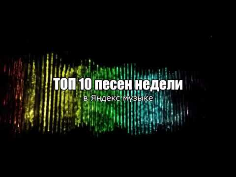 Top 10 music Russian Chart Yandex music