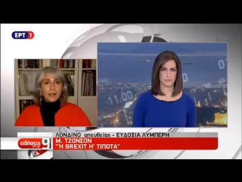 Σε αδιέξοδο η Τερέζα Μέι | ΕΡΤ