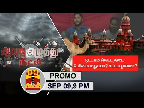 -09-09-2016-Ayutha-Ezhuthu-Neetchi-Debate-on-Camel-Slaughter-Ban--9PM
