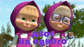 Маша та Ведмідь: Двоє на одного (36 серiя) Masha and the Bear