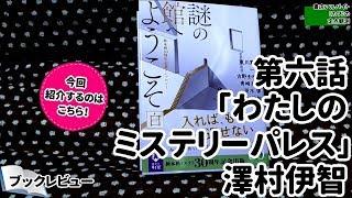 第六話「わたしのミステリーパレス」澤村伊智