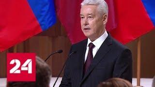 Сергей Собянин официально стал мэром Москвы - Россия 24