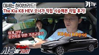 [오피셜] The Kia K8 HEV 리얼 시승기! [시승할기아 K8 하이브리드편]