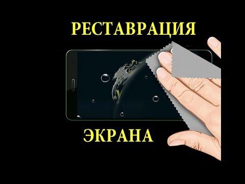 как удалить царапины с экрана мобильника