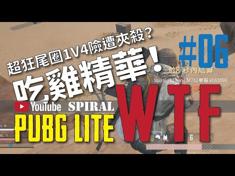 PUBG Lite 絕地求生輕量版WTF搞笑精華「06」| 超狂尾圈1V4險遭夾殺?吃雞精華!