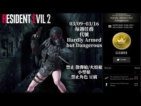 槍都不能拿 怎麼過 代號『Hardly Armed but Dangerous』Resident Evil 2