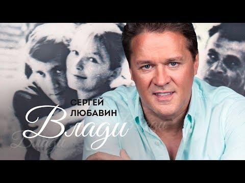 Сергей Любавин - Влади (Lyric Video 2018)