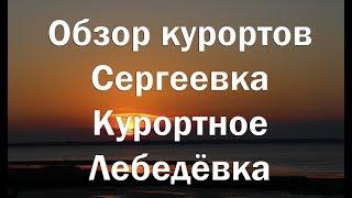 Обзор курортов Сергеевка , Курортное , Лебедевка   Пляжи , цены ,жильё