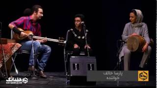 پارسا خائف و اجرای «سرخوشان مست» استاد شجریان  parsa khaef Music video 2018
