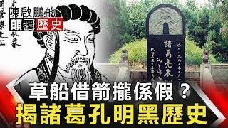 【陳啟鵬顛覆歷史】草船借箭攏係假? 揭諸葛孔明黑歷史
