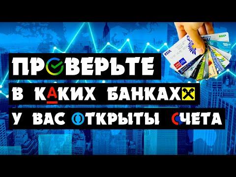 Узнай за 5 минут в каких банках у тебя открыты счета.