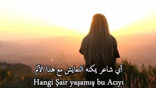 فراقك له أعذار كثيره - من أروع الأغاني التركية على الإطلاق - Bahane مترجمة