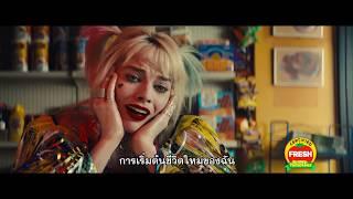 Birds of Prey - Egg Sandwich Number 1 Review TV Spot (ซับไทย)