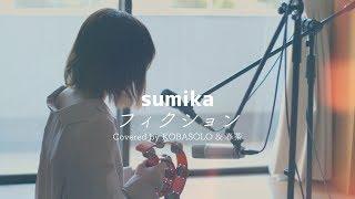 【女性が歌う】フィクション/sumika「ヲタクに恋は難しい」主題歌(Covered By コバソロ & 春茶)