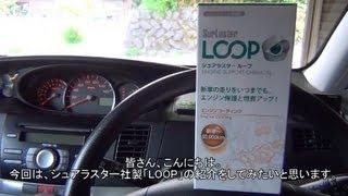 シュアラスターループ [Surluster LOOP]