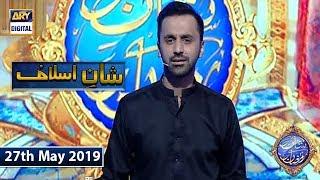 Shan e Iftar - Shan e Aslaaf - (Hazrat Ali (R.A) Ki Shahadat Ka Tazkira) - 27th May 2019