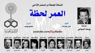 المسلسل الإذاعي العمر لحظة ׀ ماجدة – صلاح ذو الفقار ׀ نسخة مجمعة