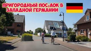 Пригородный посёлок в Германии.