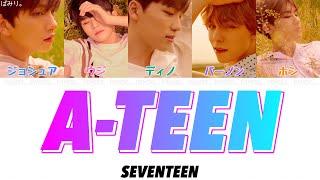 【日本語字幕/かなるび/歌詞】A-TEEN(에이틴)-SEVENTEEN(セブチ)