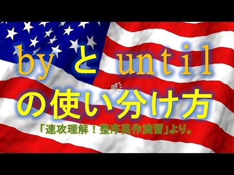 by と until の使い分け