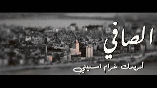 إبراهيم الصافي - أنـريـدك غـرام سنينـي تحميل MP3