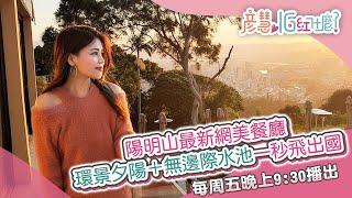 陽明山最新網美餐廳 環景夕陽+無邊際水池