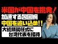 【中国を追い込め!】加速する包囲網の構築。アメリカが中国を挑発!大統領就任式に台湾代表を招待。