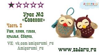 Урок 3. Часть 2. Амигуруми Маленький совенок | Amigurumi Owl
