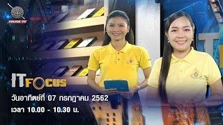รายการ IT Focus : วันที่ 7 กรกฎาคม 2562