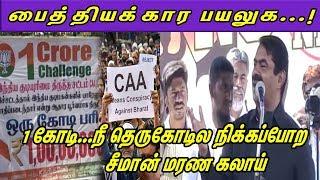 பைத்தியக்கார பயலுக...? Seeman funny comments on Modi |Seeman speech | tamil news | nba 24x7