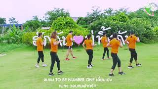 เพลงวอนลมฝากรัก-แอโรบิคเพื่อสุขภาพชมรม TO BE NUMBER ONE เอี่ยมเฮง