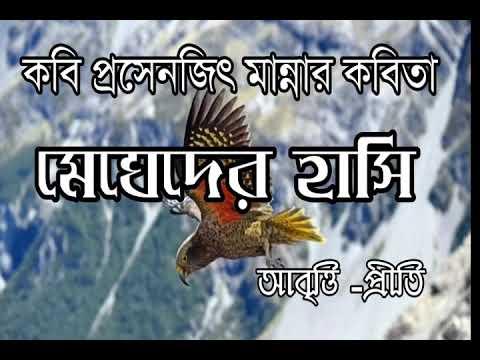 কবি প্রসেনজিৎ মান্নার কবিতা মেঘেদের হাসি ।Megheder Hasi। Prasenjeet manna।abritti-Priti