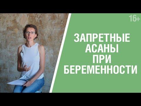 Йога для Беременных. Какие Асаны стоит избегать на разных сроках? 16+