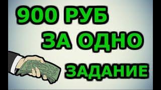 Легкий способ заработать ОЧЕНЬ БОЛЬШИЕ деньги, как заработать в интернете БЕЗ ВЛОЖЕНИЙ, 900р ЗА ЗАДА