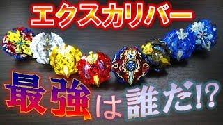 第1回エクスカリバートーナメント!!集いし最強の聖剣!!ベイブレードバースト
