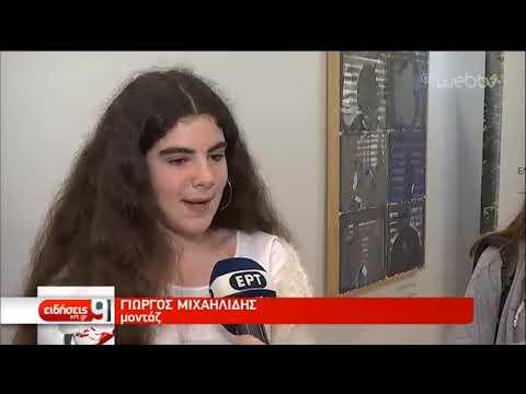 Βραβεία σε «πράσινα» σχολεία από την Ελληνική Εταιρεία Προστασία της Φύσης | 6/4/2019 | ΕΡΤ