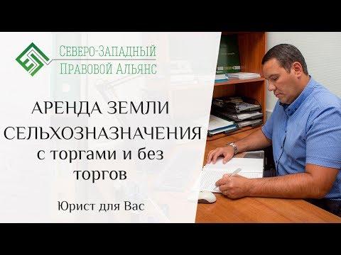 АРЕНДА ЗЕМЛИ СЕЛЬХОЗНАЗНАЧЕНИЯ. Юрист для Вас. Наталья Гузанова.